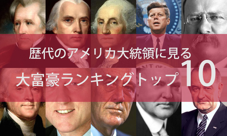 誰が一番の金持ち?大富豪アメリカ大統領トップ10