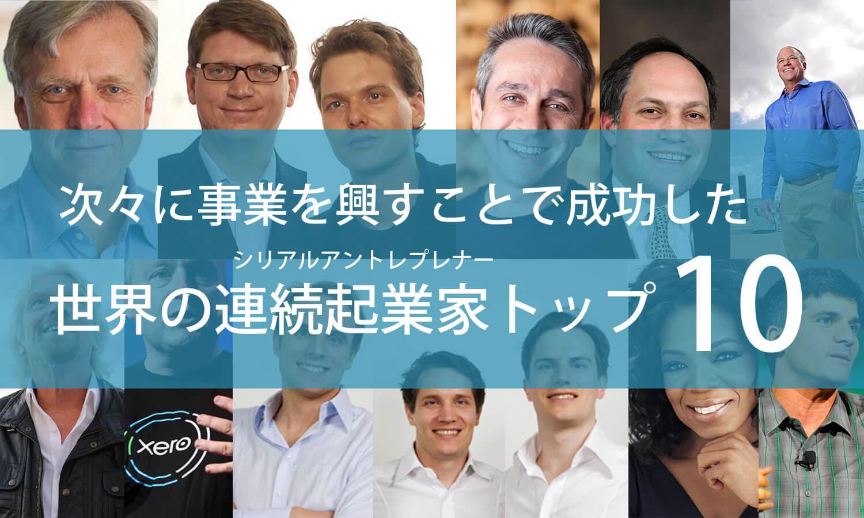 世界のシリアルアントレプナー(連続起業家)トップ10