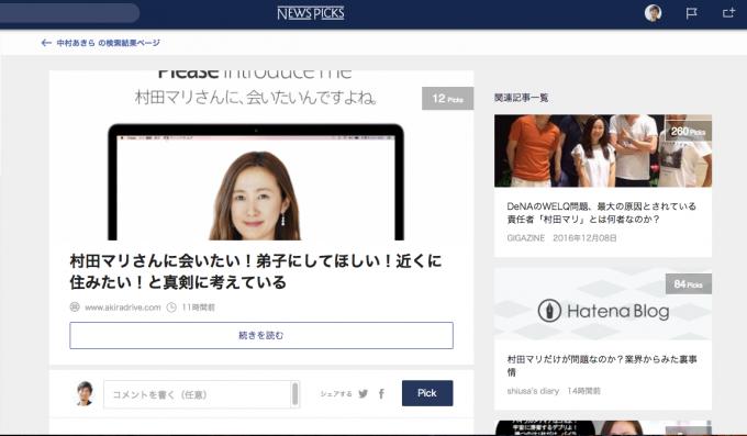 村田マリさんの記事経済ニュースが「NewsPicks」に取り上げられる