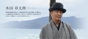 海賊とよばれた男木田章太郎