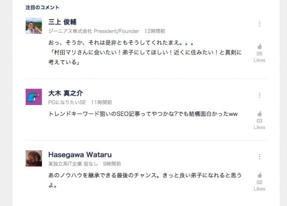 村田マリさんの記事「NewsPicks」でのコメント