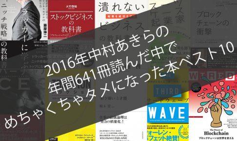 2016年中村あきらの年間641冊読んだ中でのめちゃくちゃタメになった本ベスト10