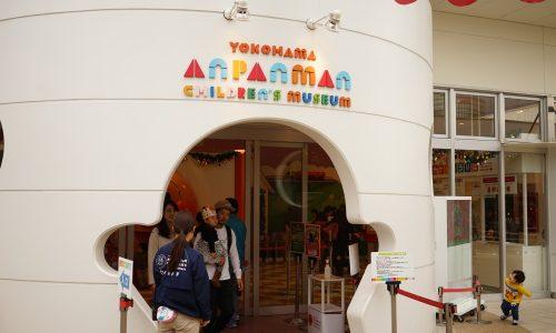 アンパンマンミュージアムの外観・入口