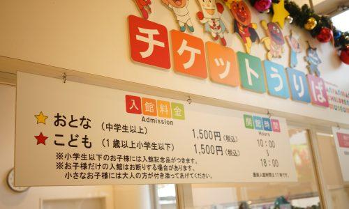 アンパンマンミュージアムチケット代1500円