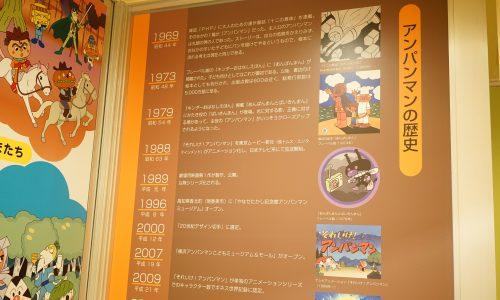 アンパンマンミュージアムでアンパンマンの歴史