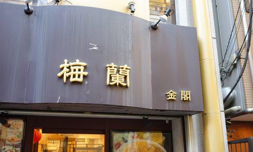 横浜中華街「梅欄 金閣」