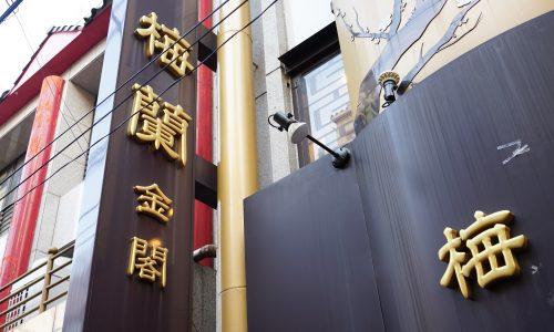 横浜中華街『梅蘭 金閣』の看板