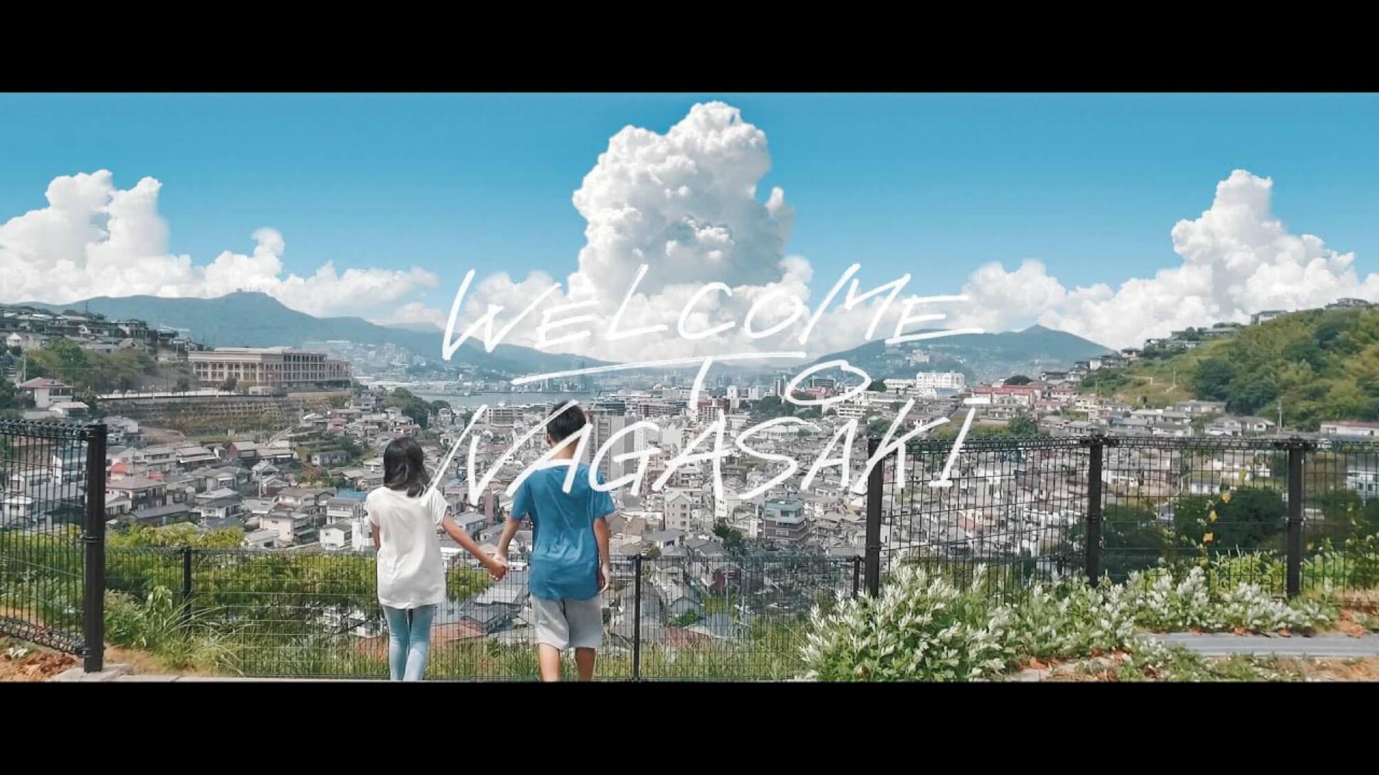 ぼくの地元・長崎の動画「WELCOME TO NAGASAKI」が感動!