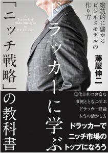 『ドラッカーに学ぶ「ニッチ戦略」の教科書』藤屋伸二
