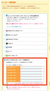 2-2. ネームサーバーの設定