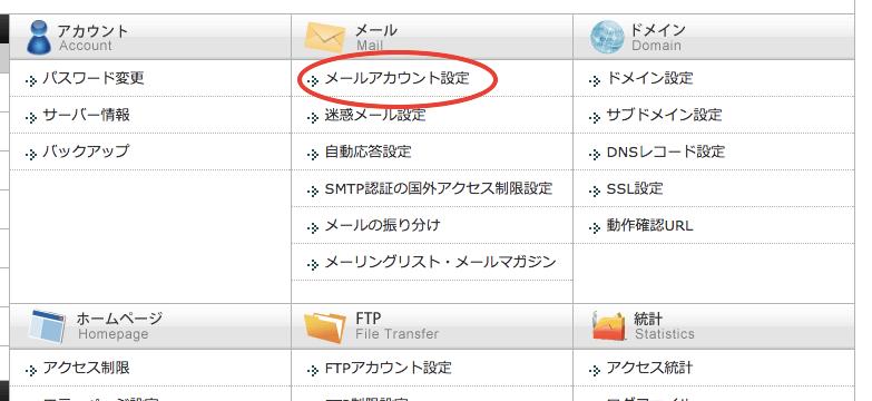 インフォパネルからメール設定