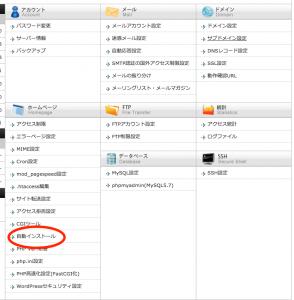 1. エックスサーバーのサーバーパネルへログイン