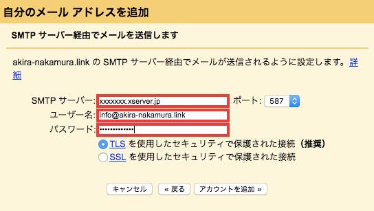 SMTPサーバー入力
