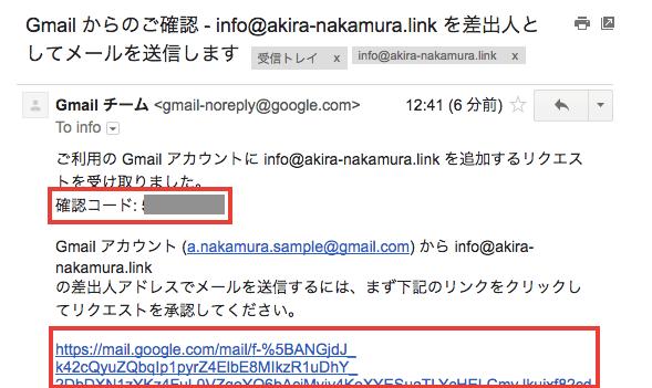 確認コードが載ったメール