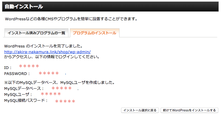 3. WordPressインストール完了!