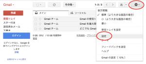 G-mail設定メニュー