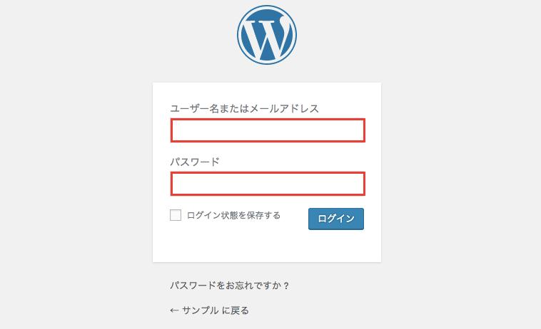 4. WordPressにログインしてみましょう