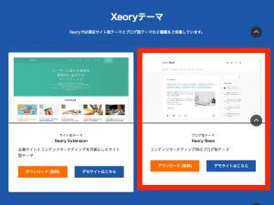 Xeoryテーマ選択画面