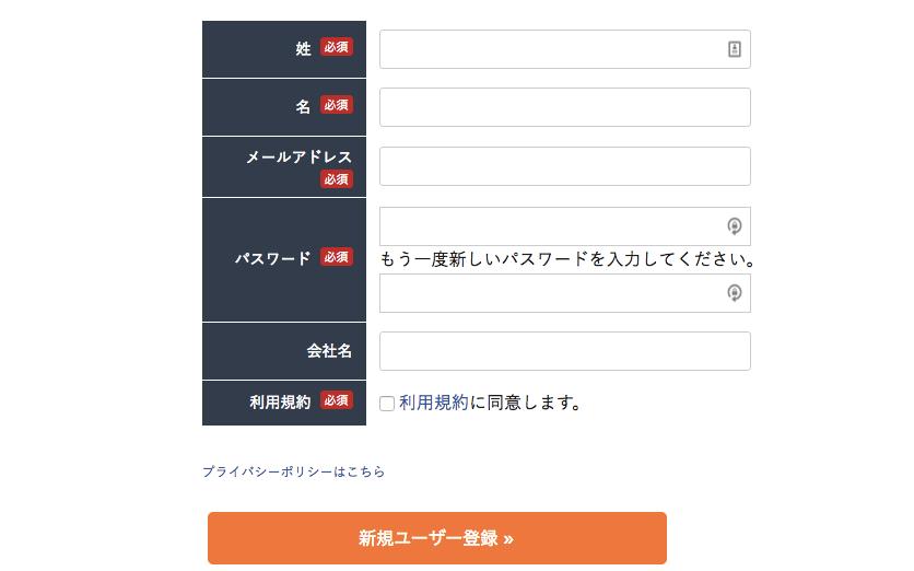 Xeory新規登録画面