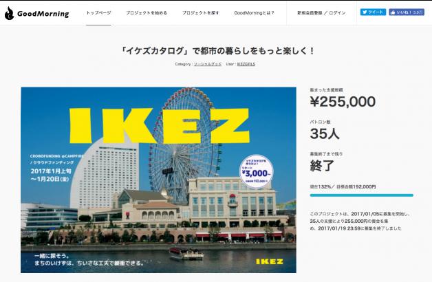 IKEZ(いけず)