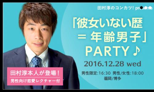 1.ゼクシィ縁結びパーティー