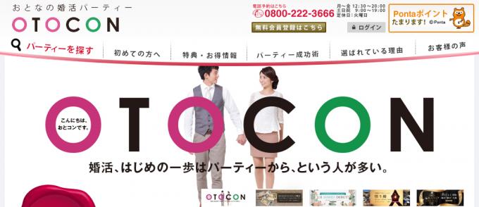 1.OTOCON