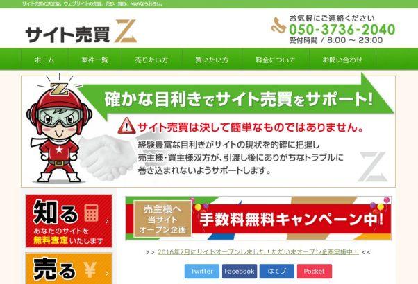 11.サイト売買Z