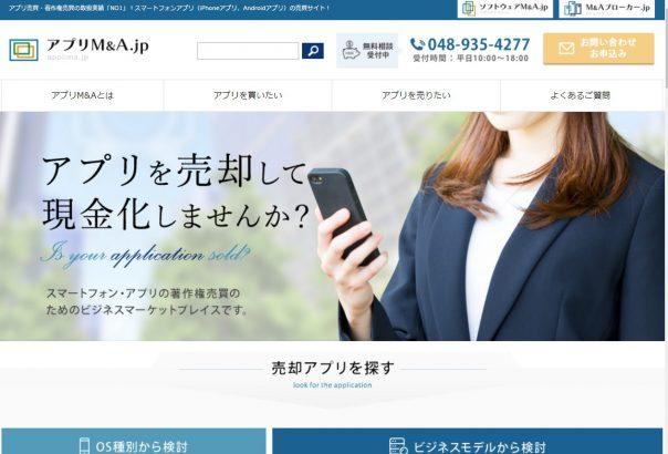 14.アプリM&A.jp