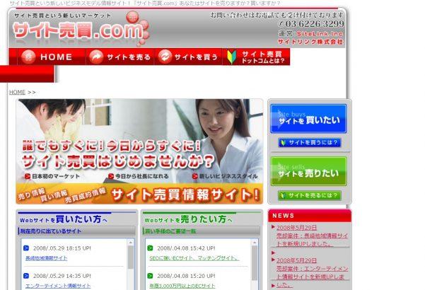 18.サイト売買.com