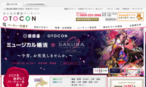4.OTOCON(おとコン)