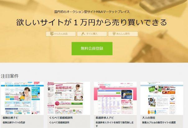 2017年のウェブサイト売買(M&A)市場規模5