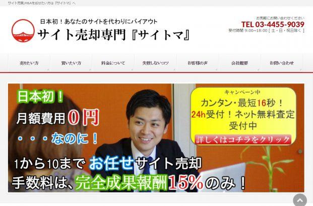 9.サイト売買M&Aの売却専門サービス『サイトマ』