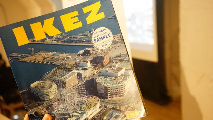 IKEZ(いけず)2