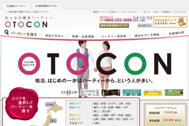 3 OTOCON(おとコン)