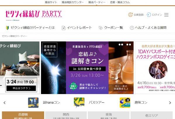 4.ゼクシィ縁結びPARTY