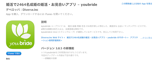 6.youbride app