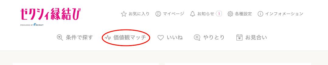 9.ゼクシィ縁結び10