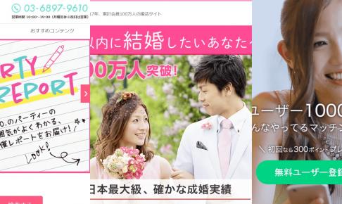 ミクシィグループが運営している3つの婚活支援サービス