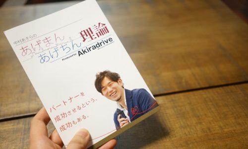 中村あきらの「あげまん・あげちん理論」の小冊子が完成!