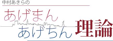 中村あきらの「あげまん理論」