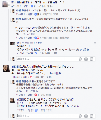 フェイスブック上の交流会