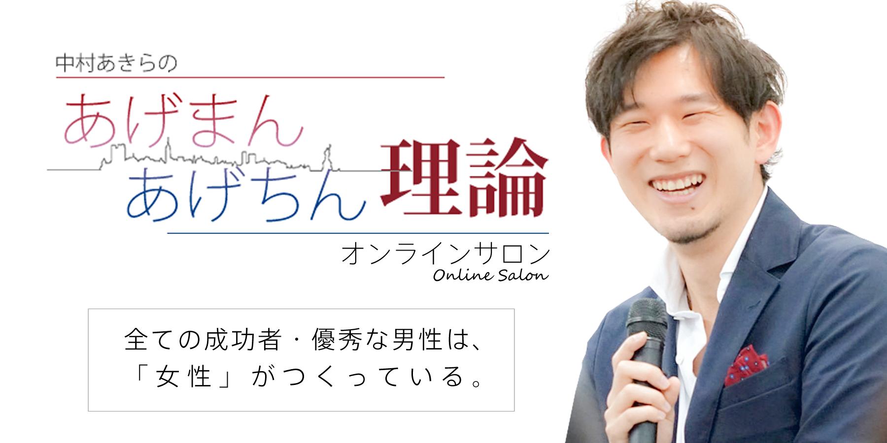 中村あきらの「あげまん・あげちん理論」オンラインサロン