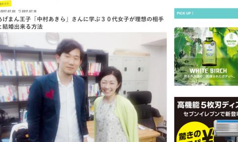 あげまん王子「中村あきら」さんに学ぶ30代女子が理想の相手と結婚出来る方法