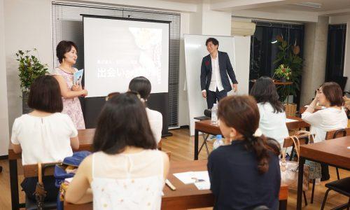 【東京】キャリア女性のための出会い〜結婚を徹底解説!あげまん理論セミナー感想まとめ「彼と共に成長していく人生を楽しんでいきます!」