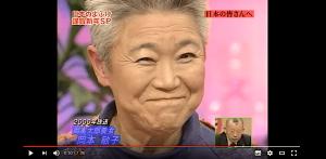 岡本太郎の妻・あげまん女性「岡本敏子」の名言