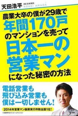 業大卒の僕が29歳で年間170戸のマンションを売って日本一の営業マンになった秘密の方法