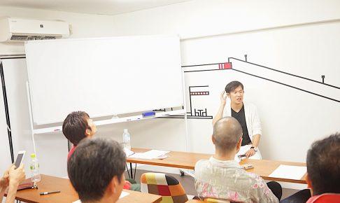【東京】男性限定!あげまん女性と出会って年収10倍成功するセミナーまとめ!『純度が高い話と自分の弱さや怖さをどんどん女性と共有せよ!』