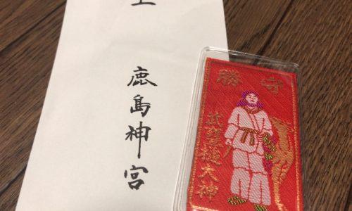 鹿島神宮のお守り・勝守
