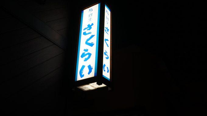 「長崎の味処 鮨・割烹さくらい」の看板