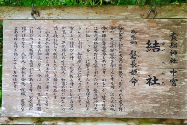 貴船神社中宮 「結社(ゆいのやしろ)」に「磐長姫命(イワナガヒメノミコト)」